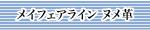 メイフェアラインヌメ革