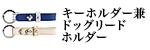 キーホルダー兼ドッグリードホルダー